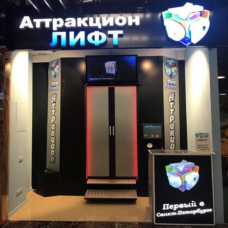 Посещение аттракциона «Total Cube – Лифт» в ТРЦ «Питерлэнд» и ТРЦ «Рио» со скидкой 50%