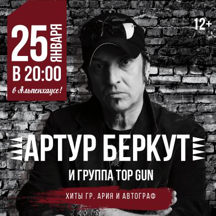 Концерт Артура Беркута игруппы Top Gun
